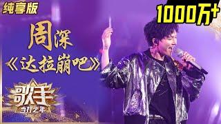 【纯享版】周深挑战二次元神曲《达拉崩吧》解锁魔性舞步 《歌手·当打之年》Singer 2020【湖南卫视官方HD】