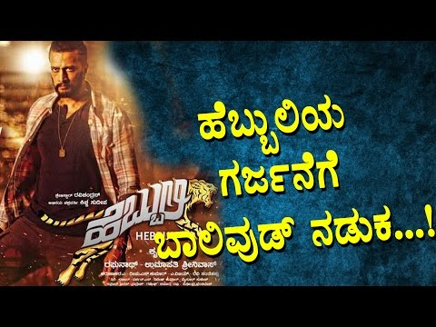 Hebbuli over takes Bollywood in internet | Hebbuli Creating Records | Sudeep | Top Kannada TV