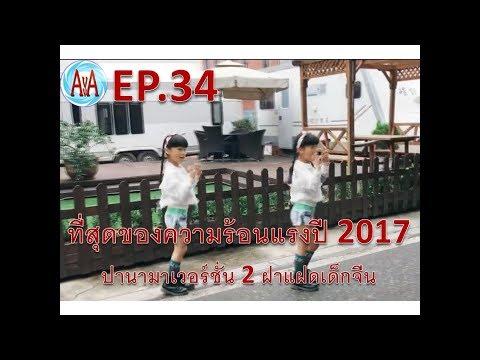 ที่สุดของความร้อนแรงปี 2017 ของฝาแฝดเด็กจีนมาดูกันอีกทีกับเต้นปานามา เวอร์ชั่น 2