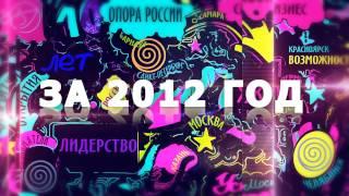 Смотреть видео Первый ролик на церемонии Бизнес-Успех Москва 2013 онлайн