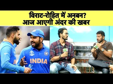🔴 LIVE: Will Virat Answer Questions On Alleged Rift With Rohit ? | Sports Tak