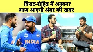 ???? LIVE: Will Virat Answer Questions On Alleged Rift With Rohit ? | Sports Tak