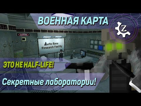 ЭТО НЕ HALF-LIFE! Minecraft карта Секретные лаборатории!