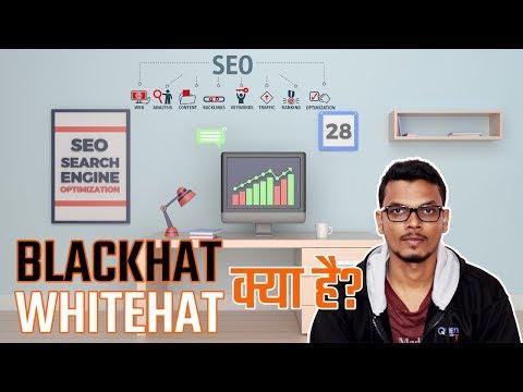SEO क्या है और कैसे काम करता है - Black Hat vs White Hat SEO in Hindi