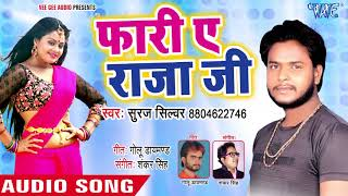 Faari Ae Raja Ji - Sarke La Sadiya - Suraj Silver - Bhojpuri Hit Songs 2018 New