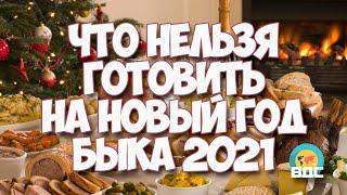 Что можно и что нельзя готовить на Новый год 2021 Быка
