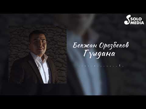 Бекжан Орозбеков - Гулдана
