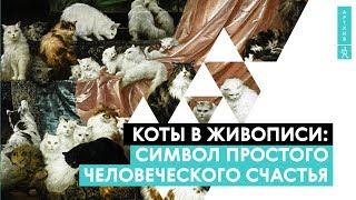 Коты в живописи как символ простого человеческого счастья