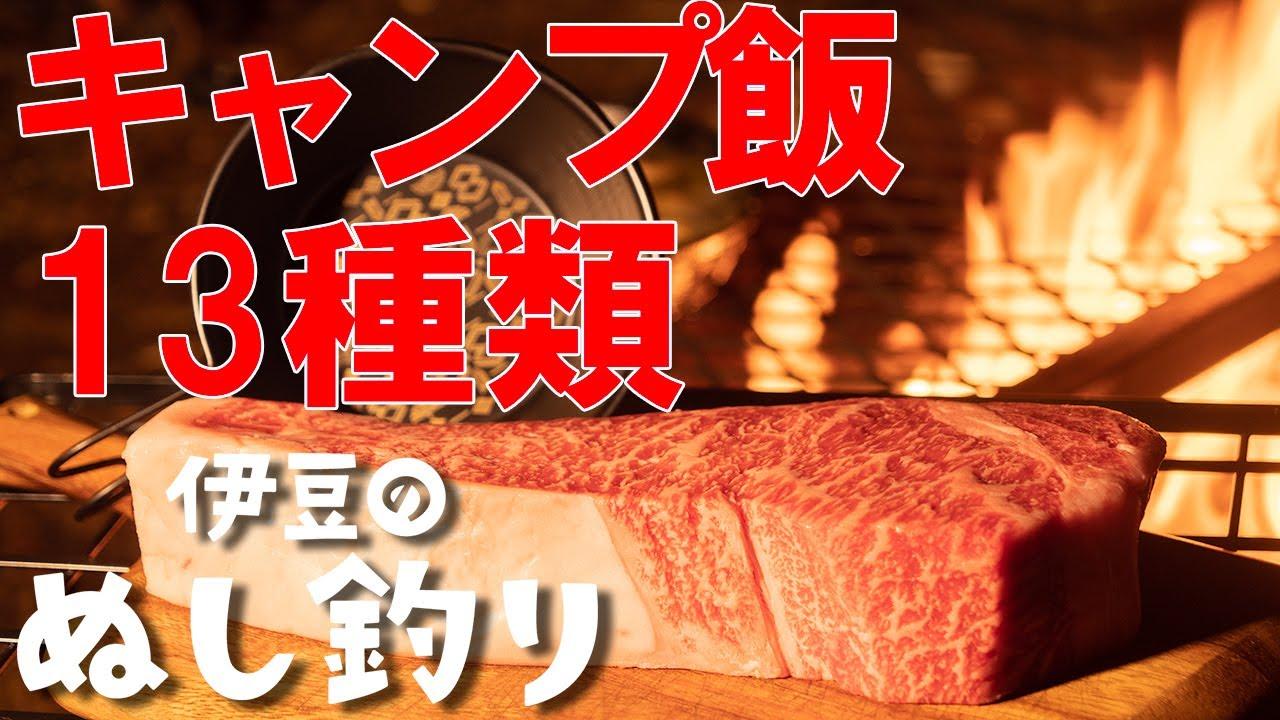 【キャンプ飯】簡単・絶品キャンプ料理13種類