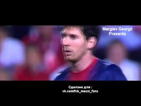 Lionel Messi | Лионель Месси | New 2013