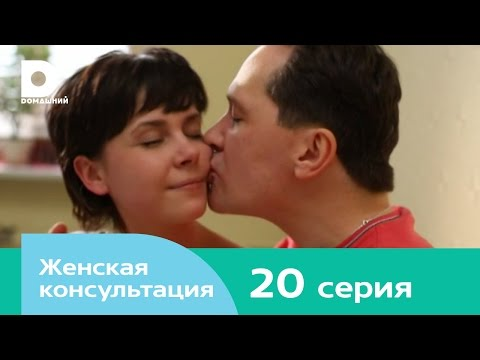 Женская консультация 20