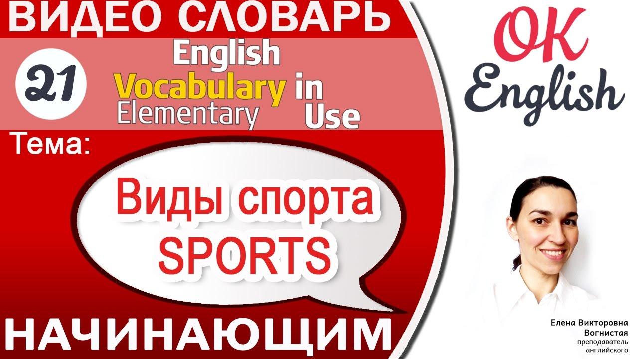Тема 21 Sport - виды спорта на английском.