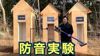 【実験】各メーカーの防音性能を比較してみた。一条工務店 vs三井ホームvs住友林業
