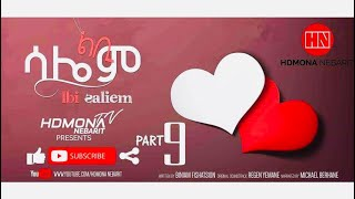 HDMONA - Part 9 - ልቢ ሳሌም ብ ቢንያም ፍስሃጽዮን Lbi Salem by Biniam Fishatsion - New Eritrean story 2019