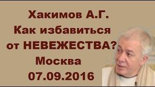Хакимов А.Г. Как избавиться от невежества? Москва, 07.09.2016
