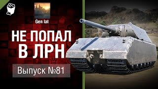 Не попал в ЛРН №81 [World of Tanks]