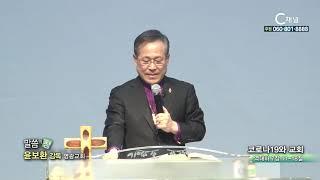 영광교회 윤보환 목사 - 코로나19와 교회