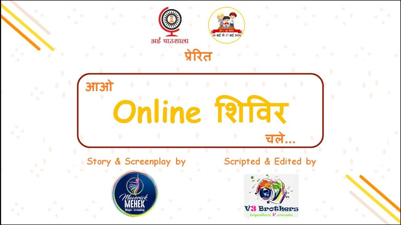 #Arhampathshala #withme #eshivir  #jain  Aao Online Shivir Chale | Bal Natika | Team #MaverickMehek