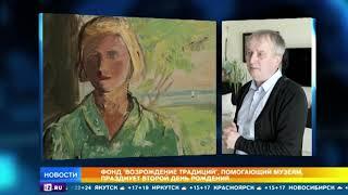 """Искусство в массы: фонд """"Возрождение традиций"""" передает картины региональным музеям"""