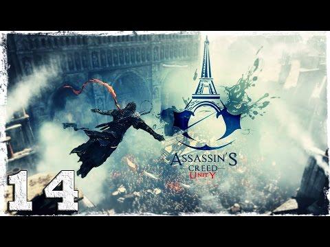 Смотреть прохождение игры Assassin's Creed: Unity. #14: Взрыв на хлебном рынке.