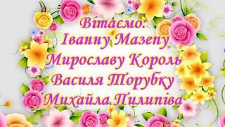 Вітання для Мирослави Король (ТРК