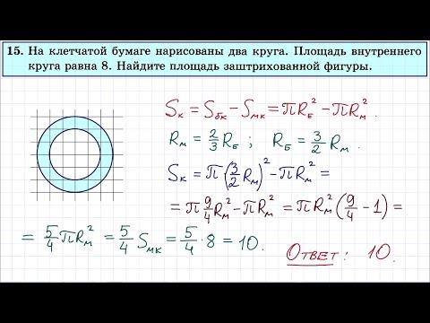 ЕГЭ 2017 (базовый) по математике #15