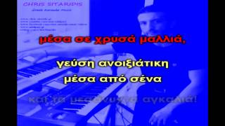 O xoros (Kleise ta matia) - ONIRAMA (Karaoke Version + Lyrics) By Chris Sitaridis