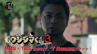 「闇金ウシジマくん」が帰ってくる! ドラマ「Season3」はMBS・TBSほか...