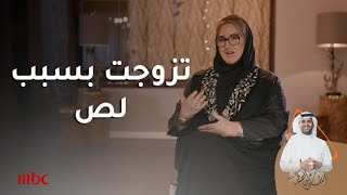 اللص الذي أدخل عزيزه جلال القفص الذهبي |6/2