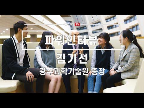 [광주매일TV] 파워인터뷰 김기선 광주과학기술원 총장