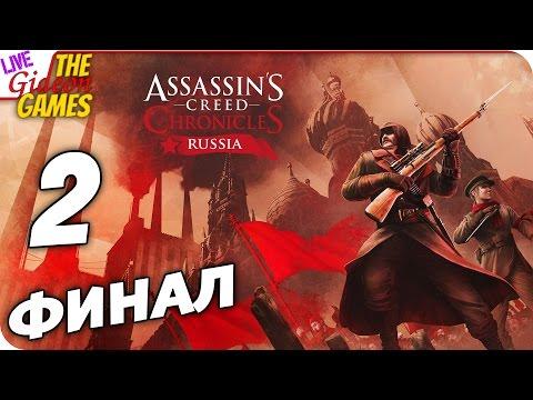 Прохождение Assassin's Creed Chronicles: Russia — Адовы муки #2 ФИНАЛ (+Вебка)