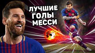 НЕВЕРОЯТНЫЕ ГОЛЫ Важные голы в карьере Лионеля Месси Футбольный топ 120 ЯРДОВ