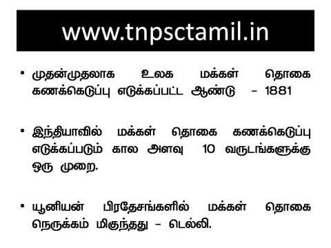 TNPSC Economics Questions | GK IN TAMIL - YouTube