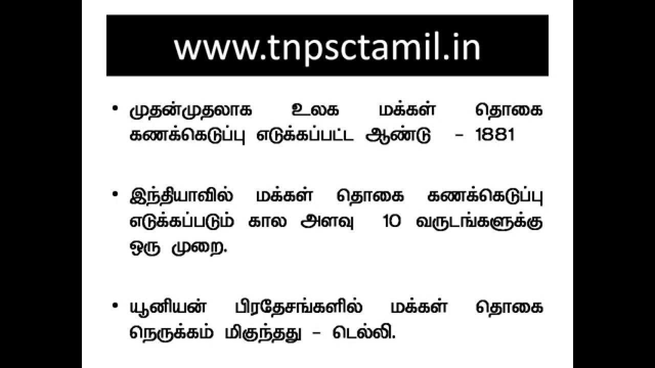 General Studies Material Pdf In Tamil