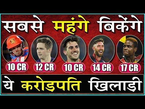 TOP 5 EXPENSIVE PLAYERS OF IPL 2019 AUCTION | IPL 2019 AUCTION PLAYERS TRADE, RELEASED PLAYERS