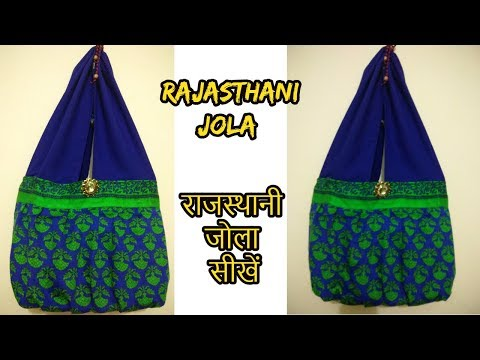 rajasthani jola making/cutting/sewing/stitching from fabric diy - |magical hands bags| 2018