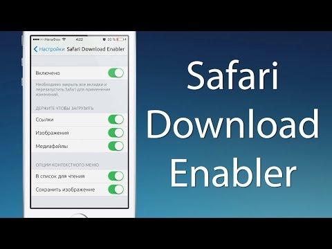 Как скачивать с браузера Safari? | Safari Download Enabler