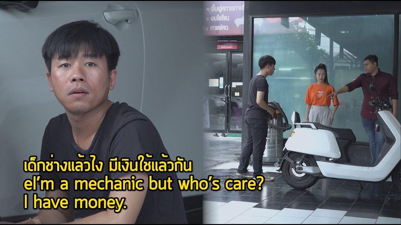 เด็กช่างแล้วไง มีเงินใช้แล้วกัน