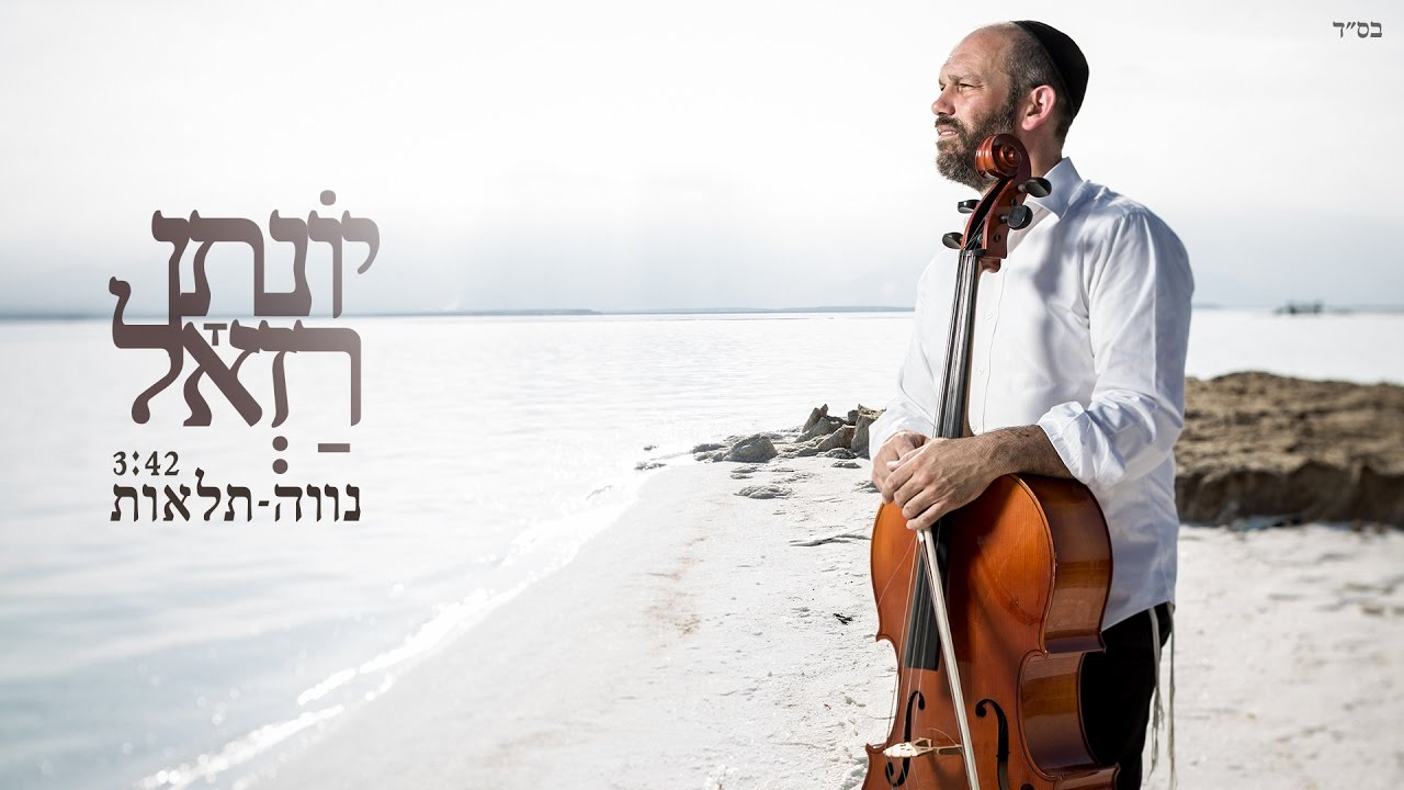 יונתן רזאל - נווה תלאות | Yonatan Razel - Home of hardships