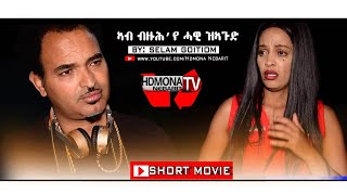 HDMONA - ኣብ ብዙሕ'የ ... ብ ሰላም Ab Bzuh'ye Hawi Zeagud by Selam Goitom - New Eritrean Short movie 2018