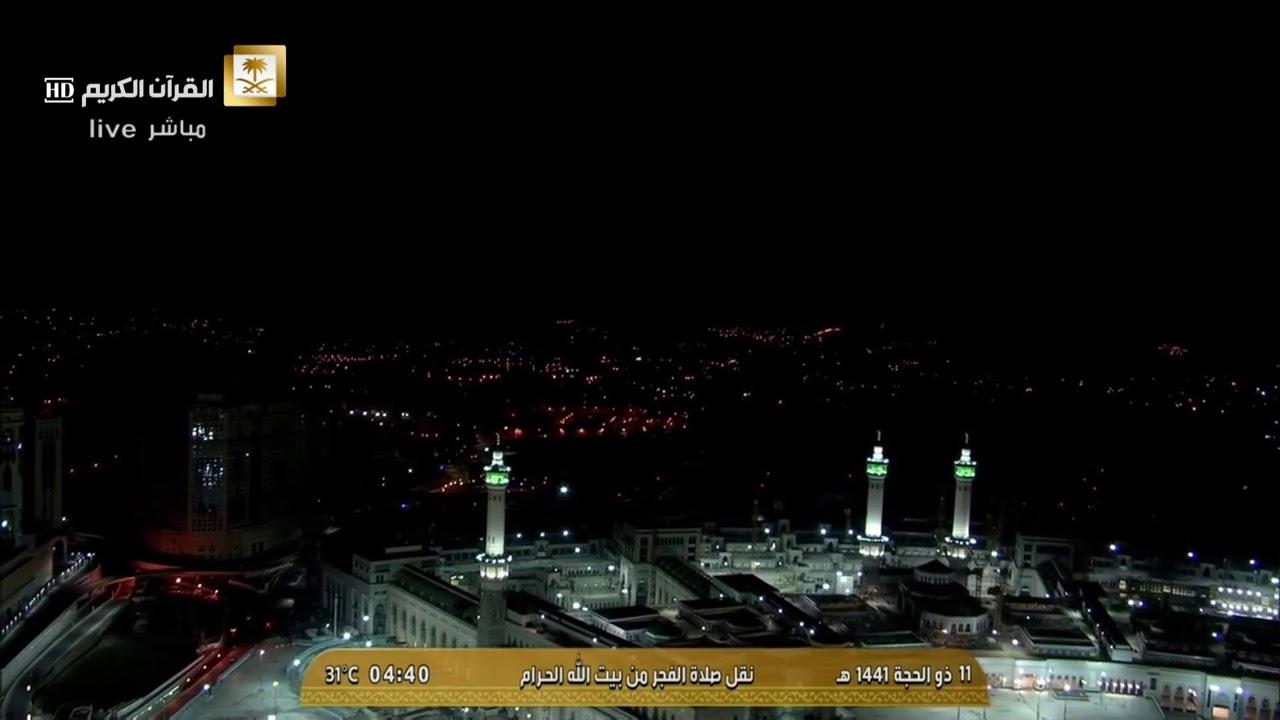 صلاة الفجر من الحرم المكي الشريف 11 / ذو الحجة / 1441 هـ ( فضيلة الشيخ : ياسر الدوسري )