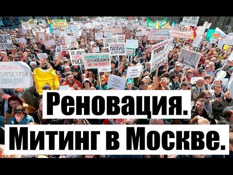 Москвичей выселяют из квартир. Реновация. Очередной митинг в Москве.