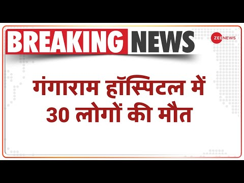 Breaking News: Sir Ganga Ram Hospital में पिछले 24 घंटों में COVID से 30 लोगों की मौत | Hindi News