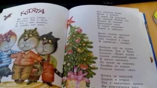 """Читаем стихи Ирины Токмаковой """"котята"""""""