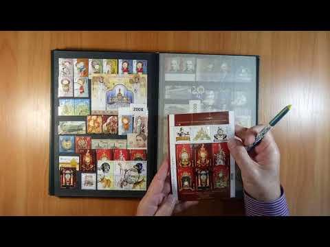 Моя коллекция. Почтовые марки Украины.