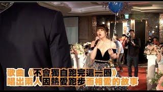 客製化婚禮歌曲 - 《不會獨自跑完這一圈》婚禮現場實況