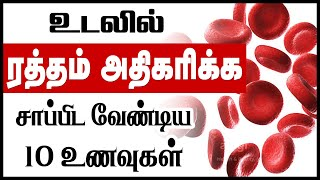 How to increase blood level naturally | increase hemoglobin fast