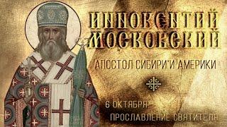 Апостол Сибири и Америки: 6 октября – прославление святителя Иннокентия Московского