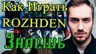 """Как Играть """"Рожден Ануси (ROZHDEN) - Знаешь"""" Разбор На Гитаре (Видео Урок и Аккорды)"""