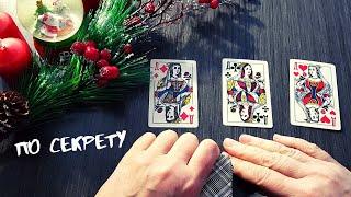Что Вас ждет в январе 2021. Гадание онлайн на игральных картах.  ПО СЕКРЕТУ